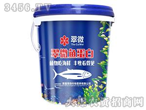 翠微鱼蛋白-农夫生物