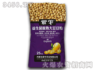 益生菌腐熟大豆豆粕-紫