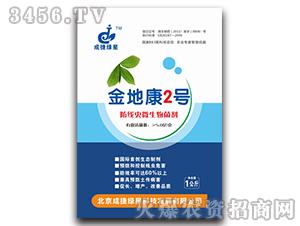 金地康2号-抗线虫专用-成捷绿星