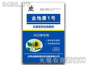 向日葵专用抗重茬微生物菌剂-金地康1号-成捷绿星