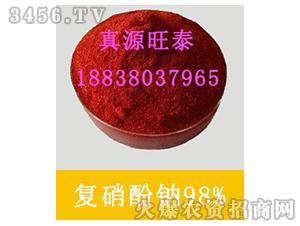98%复硝酸钠-真源旺泰
