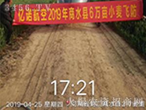 亿诺航空2019年商水县6万亩小麦飞防