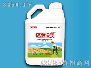 高钾型含氨基酸水溶肥料15-8-37+TE-快施快美