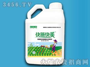 高氮型含氨基酸水溶肥料25-15-10+TE-快施快美