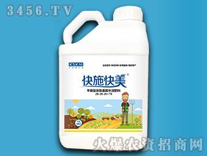 平衡型含氨基酸水溶肥料20-20-20+TE-快施快美