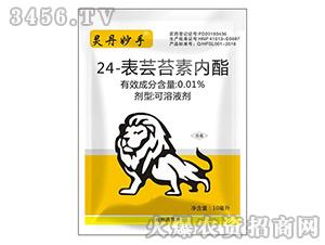 24-芸苔素内酯-灵丹妙手-瀚狮