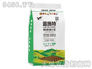 5kg全营养平衡速补增产型大量元素水溶肥料20-20-20+TE-盖施特-信飞农业