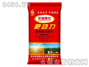 聚释掺混肥料24-8-10-肥动力-宏福鲁化