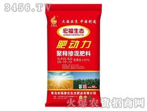 聚释掺混肥料29-10-12-肥动力-宏福鲁化