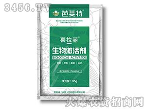 35g生物激活剂-喜拉丽-芭斐特
