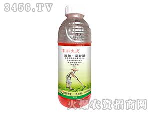 1000g滴酸・草甘膦水剂-丰丰火火-永丰农业