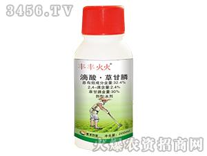 200ml滴酸・草甘膦水剂-丰丰火火-永丰农业