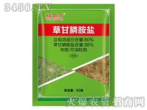 72%草甘膦胺盐可溶粉剂-红四方品牌
