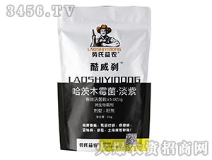 哈茨木霉菌·淡紫-酷威刹-劳氏益农