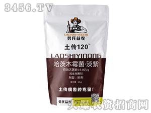 哈茨木霉菌·淡紫-土传120-劳氏益农