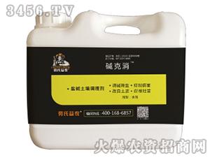 盐碱土壤调理剂-碱克消-劳氏益农