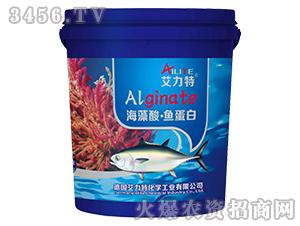 海藻酸·鱼蛋白-艾力特
