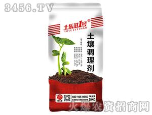 土壤调理剂-土乐滋1号