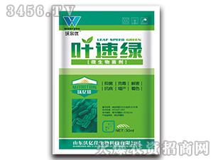 30ml微生物菌剂-叶速绿-沃尔优