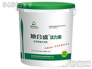 含腐殖酸水溶肥-活力素-地合盛