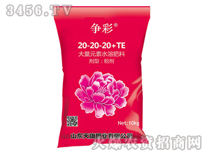 大量元素水溶肥料20-20-20+TE-争彩-天旗肥业