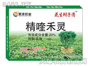 20%精喹禾灵乳油-花生附子清-永丰农业