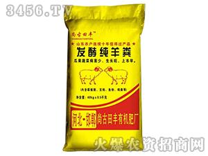 发酵纯羊粪-尚古田丰-田之源肥业