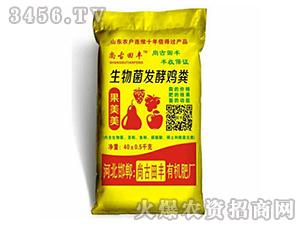 40kg生物菌类发酵鸡类-尚古田丰-田之源肥业