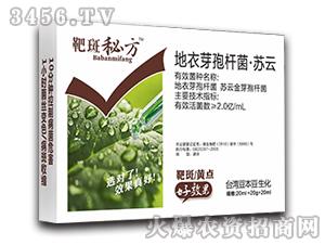 地衣芽孢杆菌·苏云-靶斑秘方-豆本豆
