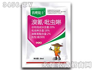 20ml溴氰·吡虫啉悬浮剂-铁鹰锐士-秦农