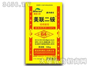 硫磷酸铵-美联二铵-德农磷