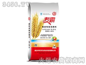 稳定性复合肥料20-20-6-麦霸-育良丰