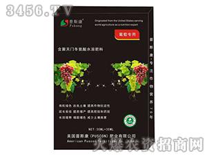 含氨酸水溶肥料(葡萄专