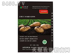 含氨酸水溶肥料(土豆专