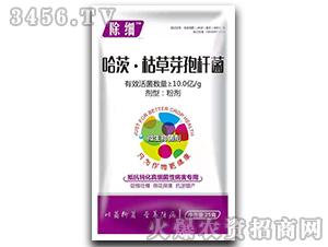 哈茨・枯草芽孢杆菌(真细菌性病害专用)-除细-嘉霖万基
