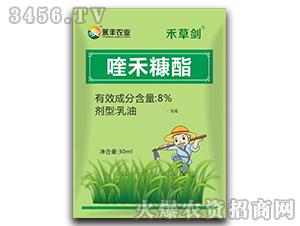 8%喹禾糠酯乳油-禾草剑-永丰农业