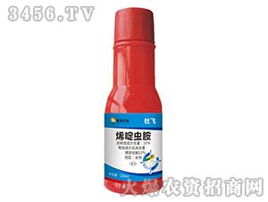 200ml烯啶虫胺水剂-杜飞-永丰农业