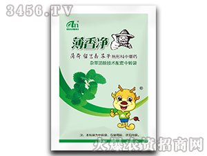 薄荷、留兰香、赤子苗后专用除草剂-薄香净-艾农