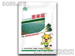 大葱田苗后专用除草剂-葱来福-艾农