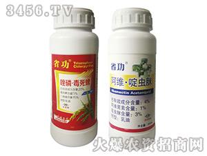 阿维·啶虫脒+唑磷·毒死蜱-省功-瑞邦化工