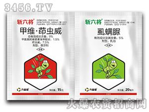 9%甲维·茚虫威+5%虱螨脲-斩六将-六亩田