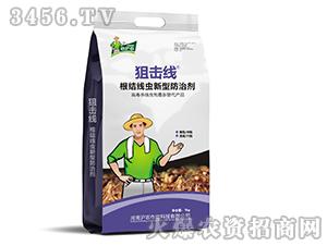 1kg根结线虫新型防治剂-狙击线-心沪农