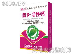 籣卡·活性钙-兰沃农业