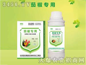 茄椒专用光碳促合酶长效