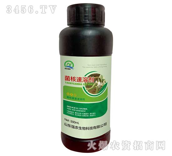 500ml菌核速溶剂-强农生物