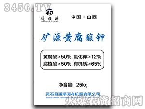 25kg矿源黄腐酸钾-通顺源