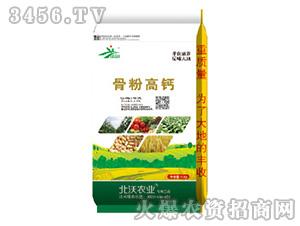 骨粉高钙生物有机肥-北沃农业