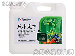 新型有机螯合态元素液肥-瓜丰天下-傅牌农业