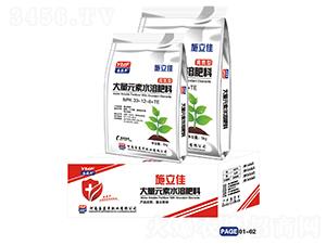 高氮型大量元素水溶肥料33-12-8+TE-施立佳-易莱丰