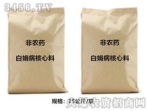 白绢病核心料(非农药)